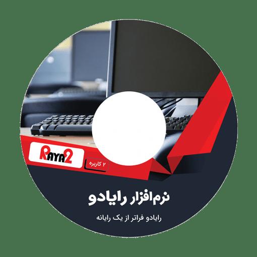 نرم-افزار-رایادو