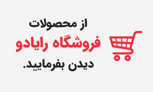 خرید از فروشگاه رایادو